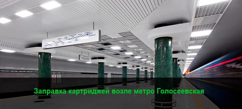 Заправка картриджей Голосеевская